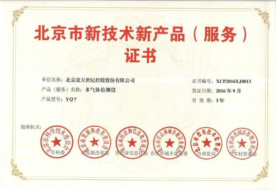 北京市新技术新产品(服务)