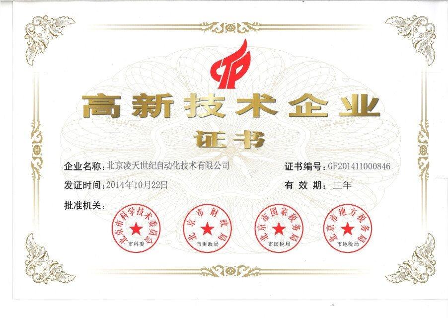 高新技术认证书